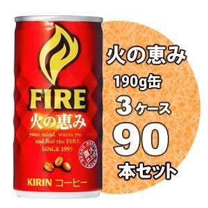 キリン FIRE(ファイア) 火の恵み 190g缶 90本セット (3ケース)