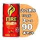 キリン FIRE(ファイア) 火の恵み 190g缶 90本セット