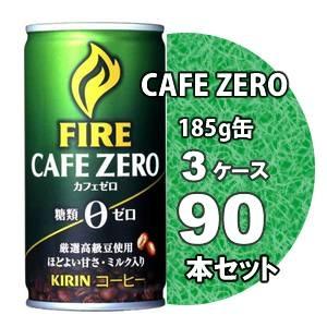 キリン FIRE(ファイア) カフェゼロ 185g缶 90本セット (3ケース)