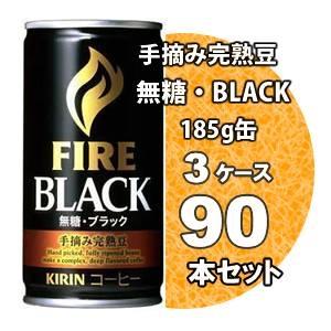 キリン FIRE(ファイア) ブラック 手摘み完熟豆 185g缶 90本セット (3ケース)