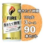 キリン FIRE(ファイア) 挽きたて微糖 190g缶 90本セット (3ケース)
