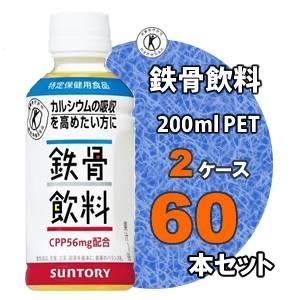 SUNTORY(サントリー) 鉄骨飲料 200mlPET 60本セット (2ケース) 【特定保健用食品(トクホ)】 - 拡大画像