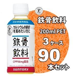 SUNTORY(サントリー) 鉄骨飲料 200mlPET 90本セット (3ケース) 【特定保健用食品(トクホ)】 - 拡大画像