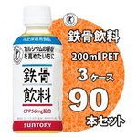 SUNTORY(サントリー) 鉄骨飲料 200mlPET 90本セット (3ケース) 【特定保健用食品(トクホ)】