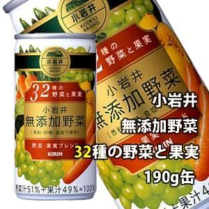 キリン 小岩井 無添加野菜 32種の野菜と果実 190g缶 60本セット (2ケース)