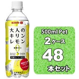 キリン 大人のキリンレモン 500mlPET 48本セット (2ケース)