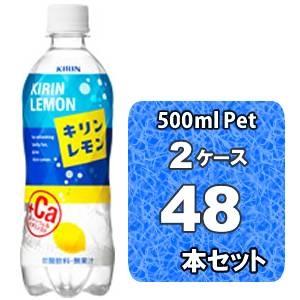 キリン キリンレモン 500mlPET 48本セット