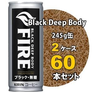 キリン FIRE ファイア BLACK DEEP BODY 245g缶 60本セット (2ケース)