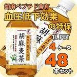 SUNTORY(サントリー) 胡麻麦茶 1LPET 48本セット (4ケース) 【特定保健用食品(トクホ)】