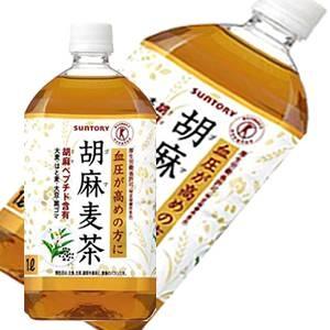 サントリー 胡麻麦茶 1LPET 48本セット (4ケース)【特定保健用食品】