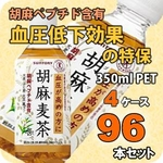 サントリー 胡麻麦茶 350mlPET 96本セット【特定保健用食品】