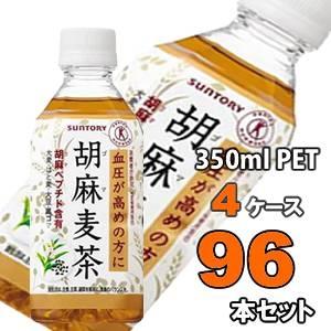 サントリー 胡麻麦茶 350mlPET 96本セット (4ケース)【特定保健用食品】