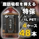 サントリー 黒烏龍茶  1LPET 48本セット (4ケース) 【特定保健用食品】 写真1