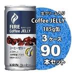 FIRE(ファイア) コーヒーゼリー 185g缶 90本セット (3ケース)