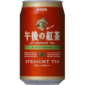 キリン 午後の紅茶 ストレートティー 340g缶 96本セット (4ケース)