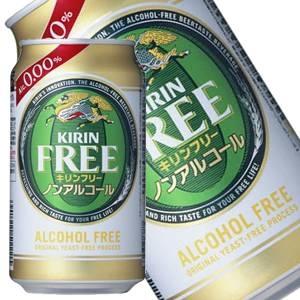 キリン FREE フリー 350ml缶 96本セット (4ケース)の写真1