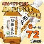 胡麻麦茶 1LPET 72本セット  (6ケース) 【特定保健用食品】