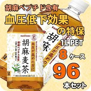 サントリー 胡麻麦茶 1LPET 96本セット 【特定保健用食品】 (8ケース)