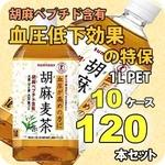 胡麻麦茶 1LPET 120本セット (10ケース) 【特定保健用食品】