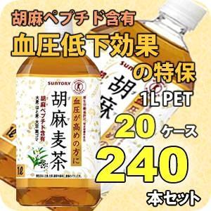 サントリー 胡麻麦茶 1LPET 240本セット 【特定保健用食品】 (20ケース)