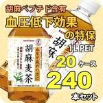 胡麻麦茶 1LPET 240本セット (20ケース) 【特定保健用食品】