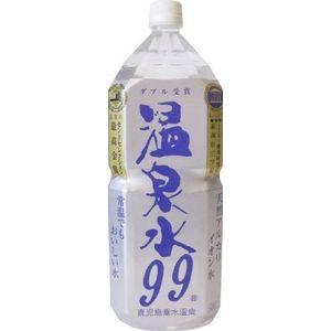 鹿児島 垂水温泉(たるみずおんせん) 温泉水99 2LPET 24本セット (4ケース)