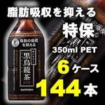 黒烏龍茶 350mlPET 144本セット 【特定保健用食品】 (6ケース)