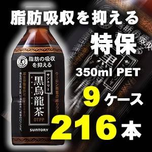 サントリー 黒烏龍茶 350mlPET 216本セット (9ケース)【特定保健用食品】