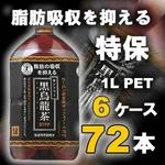 黒烏龍茶 1LPET 72本セット (6ケース)【特定保健用食品】