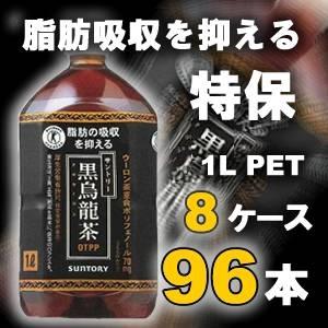 サントリー 黒烏龍茶 1LPET 96本セット (8ケース)【特定保健用食品】