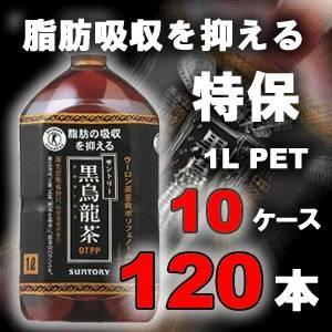 サントリー 黒烏龍茶 1LPET 120本セット (10ケース) 【特定保健用食品】
