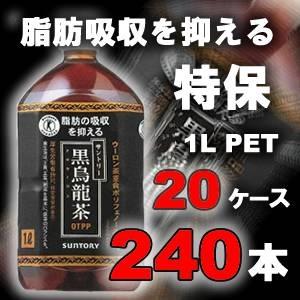 サントリー 黒烏龍茶 1LPET 240本セット 【特定保健用食品】 (20ケース)