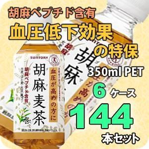 サントリー 胡麻麦茶 350mlPET 144本セット 【特定保健用食品】 (6ケース)