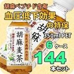 胡麻麦茶 350mlPET 144本セット (6ケース) 【特定保健用食品】