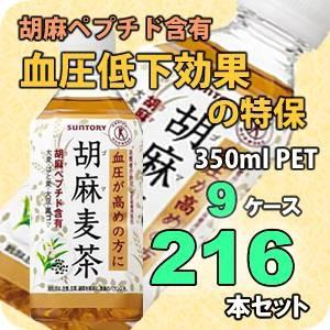 サントリー 胡麻麦茶 350mlPET 240本セット 【特定保健用食品】 (10ケース)