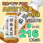 胡麻麦茶 350mlPET 216本セット (9ケース) 【特定保健用食品】