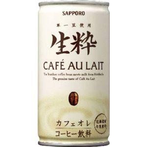 サッポロ 生粋 カフェオレ 190g缶 180本セット (6ケース)