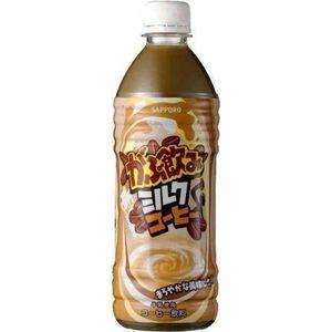 サッポロ がぶ飲みミルクコーヒー 500mlPET 144本セット (6ケース)