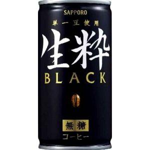 サッポロ 生粋  BLACK無糖 190g缶 180本セット (6ケース)