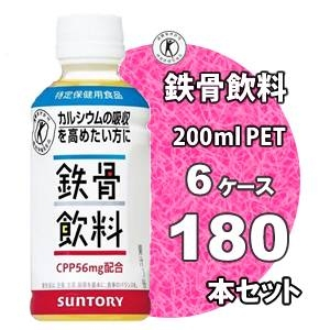 サントリー 鉄骨飲料 200mlPET 180本セット【特定保健用食品】 (6ケース)