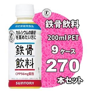 サントリー 鉄骨飲料 200mlPET 270本セット【特定保健用食品】 (9ケース)