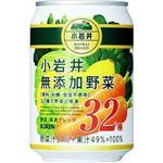 キリン 小岩井 無添加野菜 32種の野菜と果実 280g缶 240本セット (10ケース)