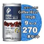 FIRE(ファイア) コーヒーゼリー 185g缶 270本セット (9ケース)