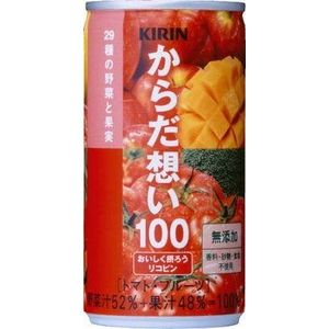 キリン からだ想い100 トマト・フルーツ 190g缶 120本セット (4ケース)