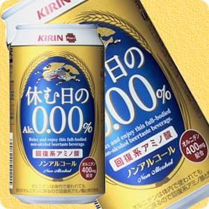 キリン 休む日のAlc.0.00% 350ml缶 72本セット(3ケース)