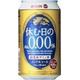 キリン 休む日のAlc.0.00% 350ml缶 144本セット (6ケース) 写真2