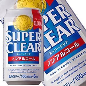 サッポロ スーパークリア 350ml缶 48本セット (2ケース)