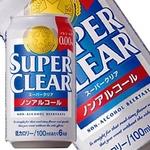サッポロ スーパークリア 350ml缶 72本セット (3ケース)