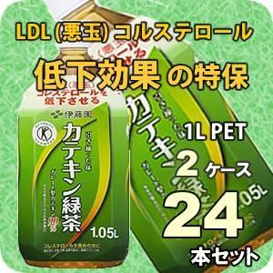 伊藤園 カテキン緑茶 1.05LPET 24本セット (2ケース)【特定保健用食品】