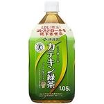 伊藤園 カテキン緑茶 1.05LPET 24本セット (2ケース) 【特定保健用食品(トクホ)】